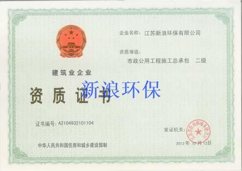 Jiangsu Sina Environmental Protection Co., Ltd